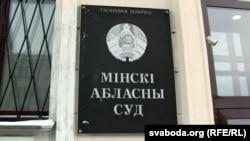 Belarus - Minsk Oblast Court, 20Dec2012