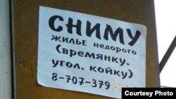 Объявление человека, ищущего арендное жилье.