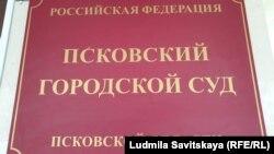 Псковский городской суд