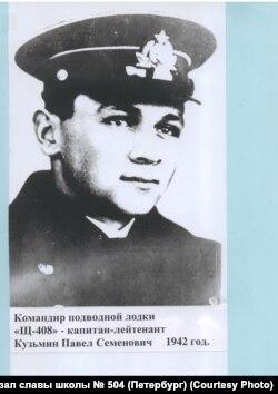 Капитан-лейтенант Павел Кузьмин, командир подводной лодки Щ-408
