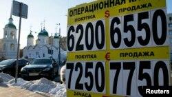Moskvada valyutadəyişmə məntəqəsi