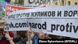 """""""Марш миллионов"""" 6 мая"""