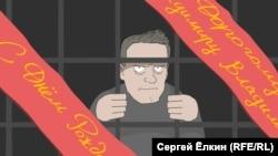 Карикатура російського художника Сергія Йолкіна щодо арешту в Росії опозиційного політика Олексія Навального напередодні дня народження президента цієї країни Володимира Путіна