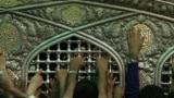 آرامگاه امام هشتم شیعیان