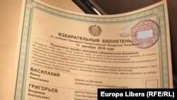 Alegeri transnistrene 2016