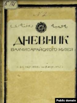 Щоденник Бахчисарайського музею