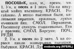 Словарь смоленских говоров. Выпуск 8. Смоленск, 1998