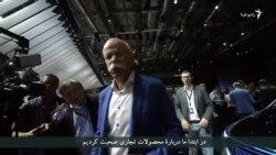 همکاری شرکت مرسدس بنز با ایران