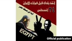 دعوة لمشاركة في تظاهرات 24 اغسطس
