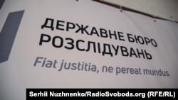 Про інцидент, який стався в Києві 8 квітня, ДБР дізналося під час моніторингу онлайн-медіа