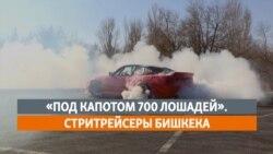 «700 «лошадок» под капотом». Как коронавирус изменил планы бишкекских стритрейсеров