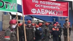 «Не отбирайте нашу работу!» Протест на фабрике в Караганде