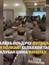 """""""Спартакан"""" фанатех летта кадыровхой"""