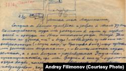 Письмо Марине Шпет из Томска