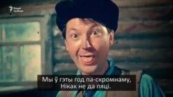 Саўка ды Грышка віншуюць з Новым годам