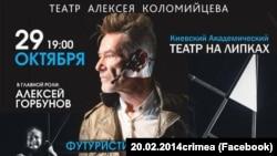 Афиша футуристической оперы «2014»