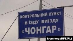 Контрольно-пропускной пункт «Чонгар», иллюстрационное фото