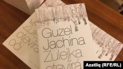 """Зулейха открывает глаза"" на чешском языке"