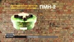 Якими російськими мінами вбивають на Донбасі? (відео)