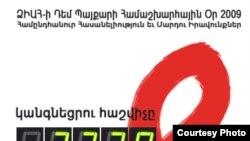 Հայաստան - ՁԻԱՀ-ի դեմ պայքարի օրվան նվիրված պաստառ