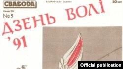 1991. Газэта «Свабода», з архіву kamunikat.org