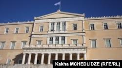 Илустрација: Грчкиот парламент