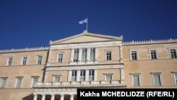 Илустрација- зградата на грчкиот парламент