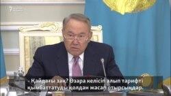 Назарбаев айтқанына қарсы шықты ма?