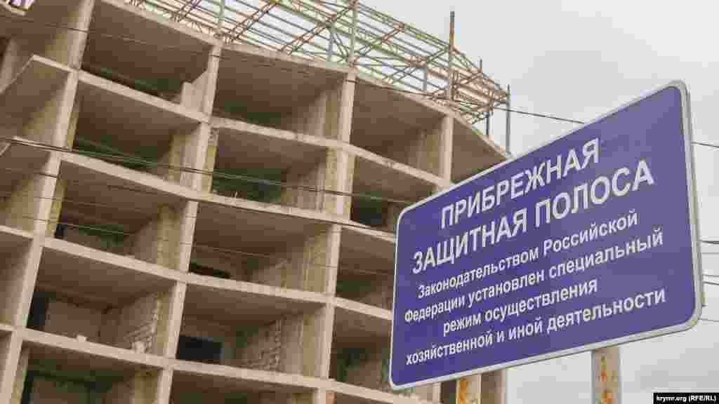 Предупреджение об особой охранной зоне. Российские власти поставили такие таблички номинально. Они стоят вдоль дорог, на улицах в центре Севастополя и у недостроенных апартаметов на побережье