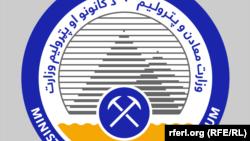 نشان وزارت معادن و پترولیم افغانستان