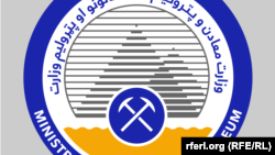 نشان وزارت معادن و پطرولیم افغانستان