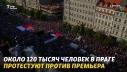 Массовые протесты в Чехии. Против коррупции и за честный суд