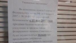 Расписание автобусов Санкт-Петербург - Москва (от 8