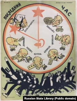 "A Bolshevik poster proclaiming ""the final hour"" for Wrangel and ""Pan,"" a reference to the Polish Army they were also fighting. Underneath the caricature of Wrangel is Denikin at 9 o'clock, crossed out as having been eliminated."