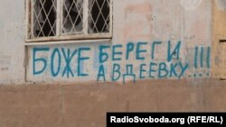 Надпись на стене дома в городе Авдеевка на востоке Украины. 2 февраля 2017 года.