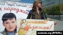 Митинг за освобождение надежды Савченко в Киеве 11 мая 2015 года