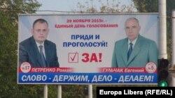 Избирательная кампания в Приднестровье
