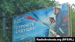 Рекламный щит в Донецке, 27 июня 2015 года