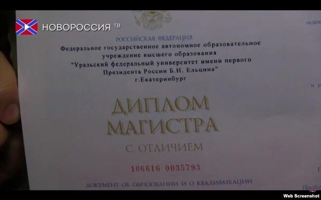 В вузах России называют обещания боевиков выдавать их дипломы на   которые не признаются нигде в мире в некоторых учебных заведениях выдают дипломы российских вузов однако далеких и малоизвестных