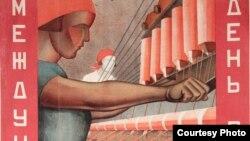 """Фрагмент плаката """"Международный день работниц"""". В.Кулагина. 1930"""