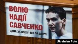 Плакат із Надією Савченко у Верховній Раді України
