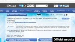 """""""Ўзавтосаноат"""" компанияси расмий сайти эълонb"""