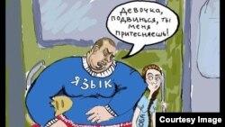 Карыкатура пра моўны закон. Узята адсюль: ttp://uc.kr.ua