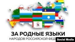 Русия халыклары демократик конгрессының II Конференциясе плакаты