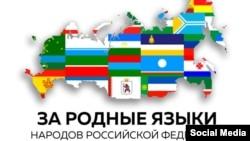 Русия халыкларының Демократик конгрессы логотибы