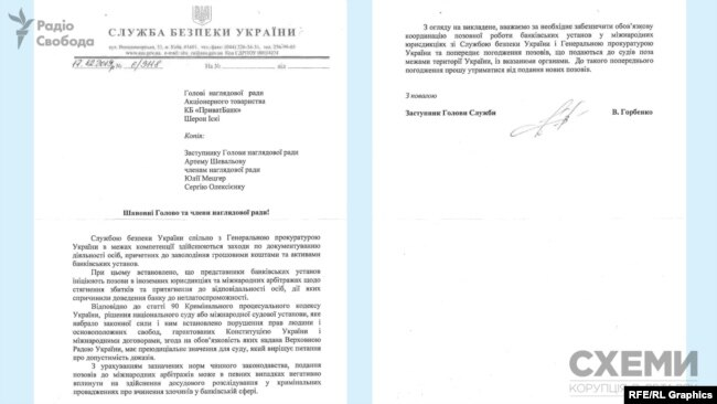 Лист СБУ до керівництва «Приватбанку» від 17 грудня 2019 року підписав заступник голови відомства Володимир Горбенко