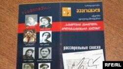 """""""საბჭოთა პერიოდის პოლიტპატიმარი ქალები"""" - ფოტოგამოფენის ბუკლეტი"""