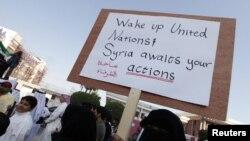 Сириядағы наразылық шерулері.