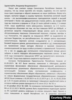 Обращение учителей к Путину
