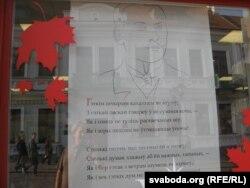У вітрыне — Багдановіч, Купала, іхнія вершы